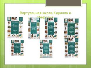 Формы презентаций Презентации для повторительно-обобщающих уроков, в том числ