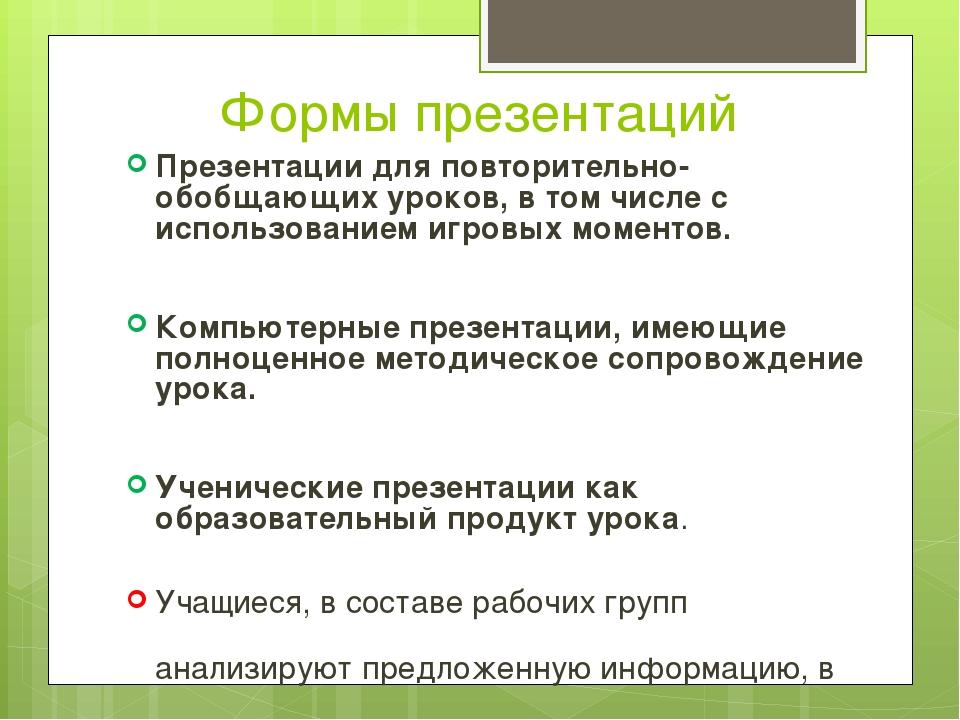 Направления работы в сети INTERNET 1. Подготовка учителя к уроку Поиск дополн...