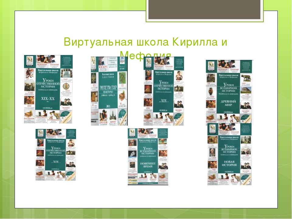Формы презентаций Презентации для повторительно-обобщающих уроков, в том числ...