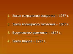 Закон сохранения вещества – 1757 г. Закон всемирного тяготения – 1667 г. Броу