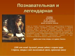 Познавательная и легендарная АРХИМЕД Archimedes ок. 287 - 212 до н.э. Греческ