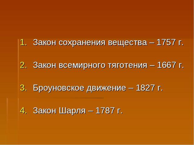 Закон сохранения вещества – 1757 г. Закон всемирного тяготения – 1667 г. Броу...
