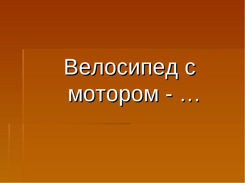 Велосипед с мотором - …