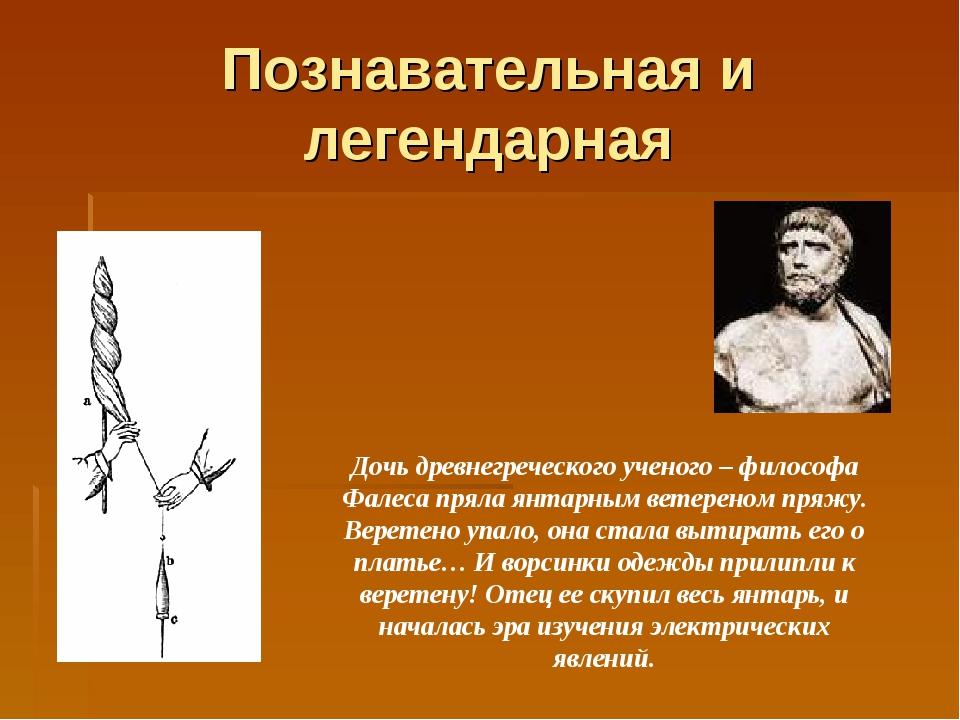 Познавательная и легендарная Дочь древнегреческого ученого – философа Фалеса...
