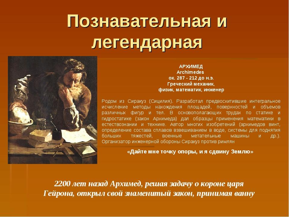 Познавательная и легендарная АРХИМЕД Archimedes ок. 287 - 212 до н.э. Греческ...