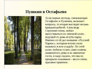 Пушкин в Остафьево Если первая легенда, связывающая Остафьево и Пушкина, вызы