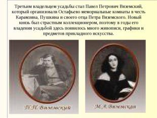 Третьим владельцем усадьбы стал Павел Петрович Вяземский, который организовал