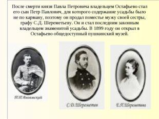 После смерти князя Павла Петровича владельцем Остафьево стал его сын Петр Пав
