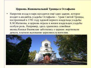 Церковь Живоначальной Троицы в Остафьево Напротив входа в парк находится ещё