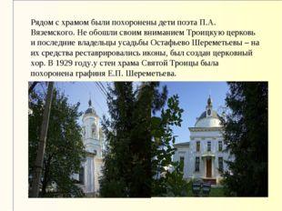 Рядом с храмом были похоронены дети поэта П.А. Вяземского. Не обошли своим вн