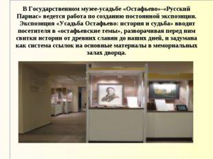 В Государственном музее-усадьбе «Остафьево»-«Русский Парнас» ведется работа п