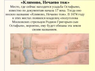 «Климово, Нечаево тож» Место, где сейчас находится усадьба Остафьево, извест