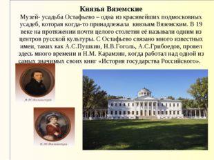 Князья Вяземские Музей- усадьба Остафьево – одна из красивейших подмосковных