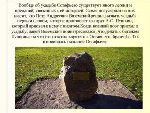 Вообще об усадьбе Остафьево существует много легенд и преданий, связанных с е