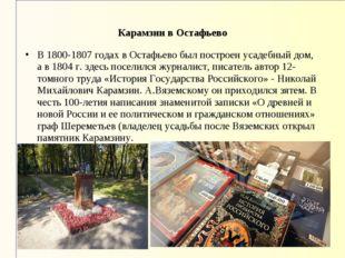 Карамзин в Остафьево В 1800-1807 годах в Остафьево был построен усадебный дом