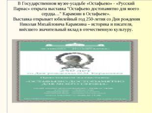 В Государственном музее-усадьбе «Остафьево» - «Русский Парнас» открыта выстав