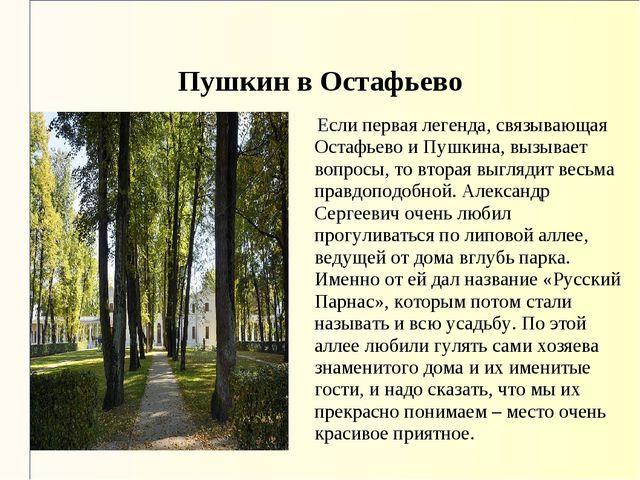 Пушкин в Остафьево Если первая легенда, связывающая Остафьево и Пушкина, вызы...