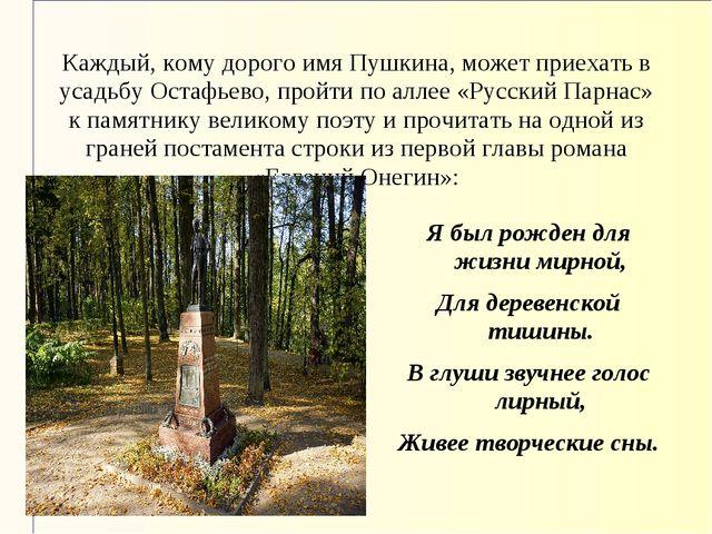 Каждый, кому дорого имя Пушкина, может приехать в усадьбу Остафьево, пройти п...