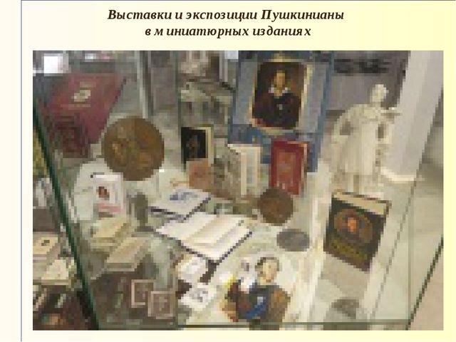 Выставки и экспозиции Пушкинианы в миниатюрных изданиях