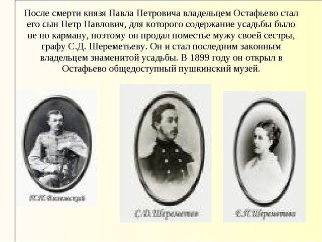 После смерти князя Павла Петровича владельцем Остафьево стал его сын Петр Пав...