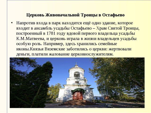 Церковь Живоначальной Троицы в Остафьево Напротив входа в парк находится ещё...