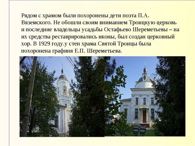 Рядом с храмом были похоронены дети поэта П.А. Вяземского. Не обошли своим вн...