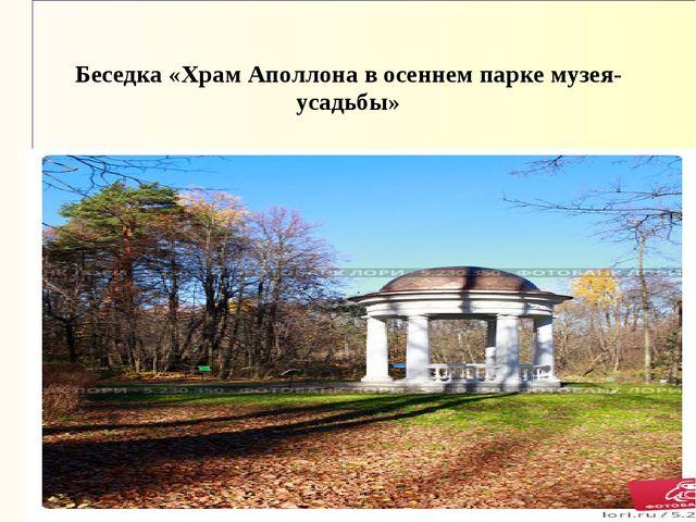 Беседка «Храм Аполлона в осеннем парке музея- усадьбы»