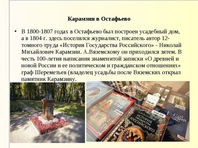 Карамзин в Остафьево В 1800-1807 годах в Остафьево был построен усадебный дом...