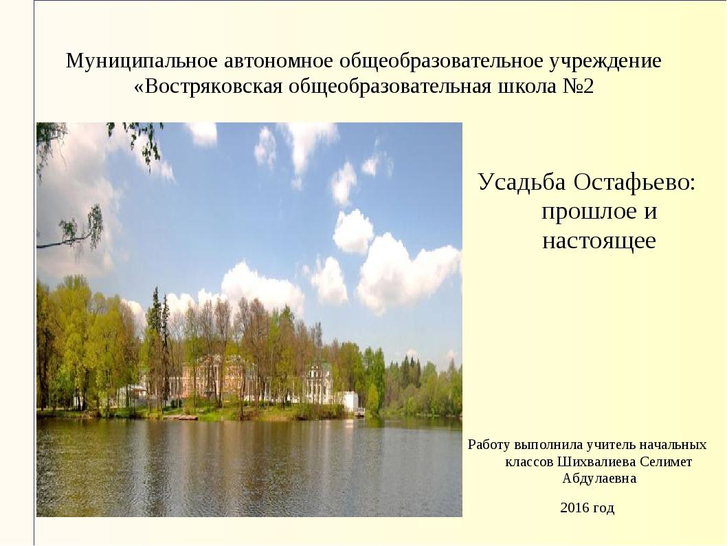 Муниципальное автономное общеобразовательное учреждение «Востряковская общеоб...