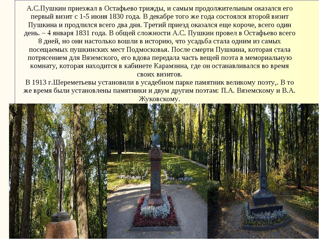 А.С.Пушкин приезжал в Остафьево трижды, и самым продолжительным оказался его...