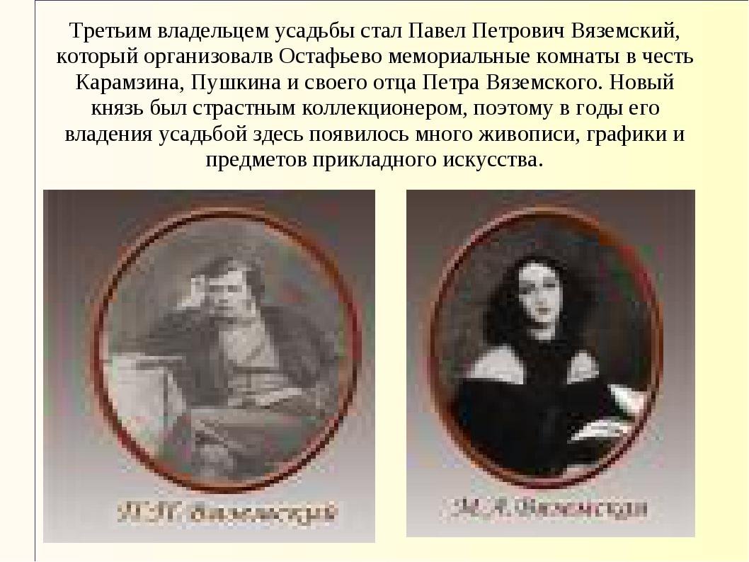 Третьим владельцем усадьбы стал Павел Петрович Вяземский, который организовал...