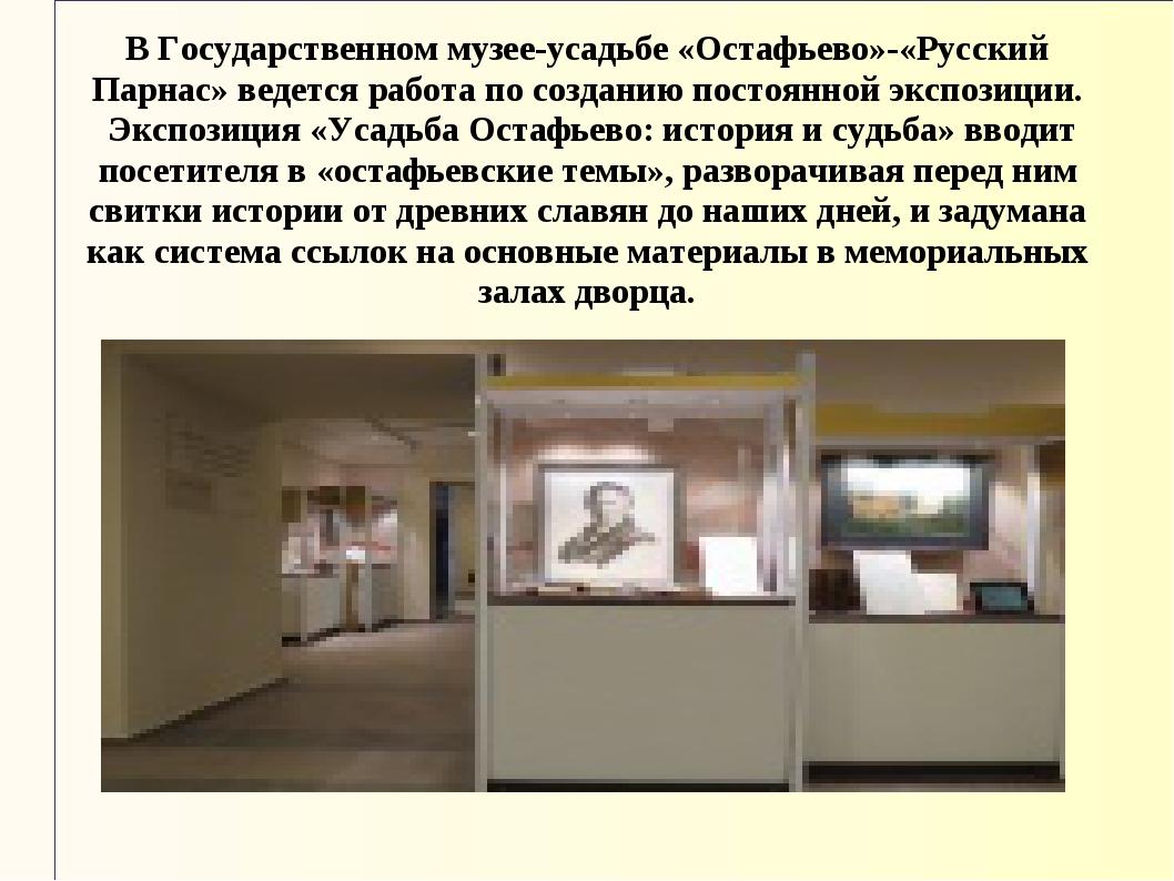 В Государственном музее-усадьбе «Остафьево»-«Русский Парнас» ведется работа п...