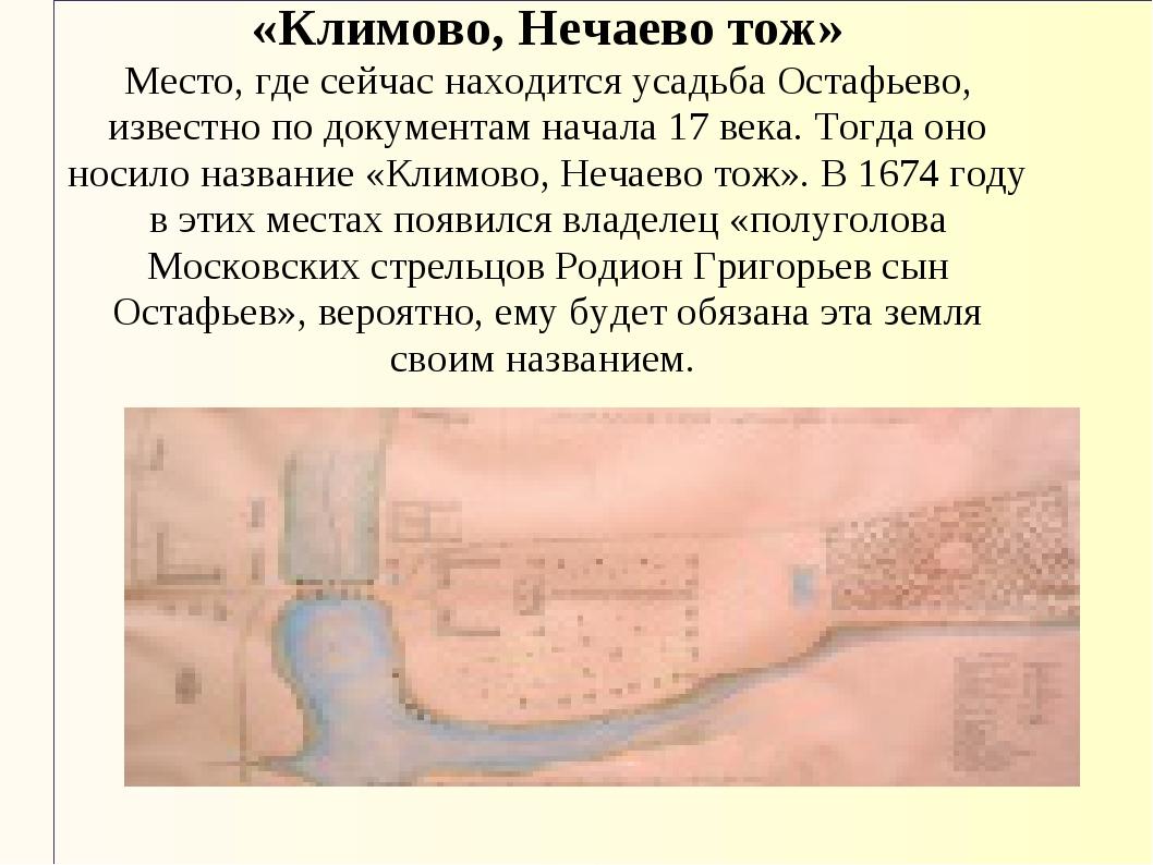 «Климово, Нечаево тож» Место, где сейчас находится усадьба Остафьево, извест...