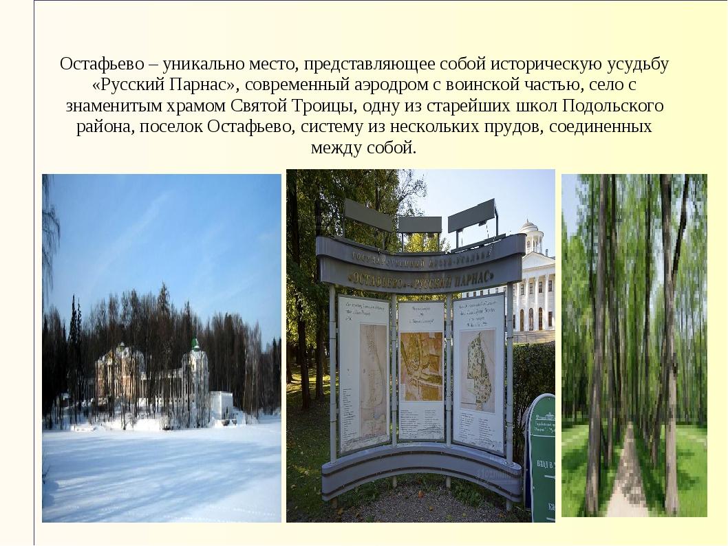 Остафьево – уникально место, представляющее собой историческую усудьбу «Русск...