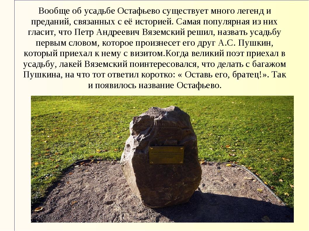 Вообще об усадьбе Остафьево существует много легенд и преданий, связанных с е...
