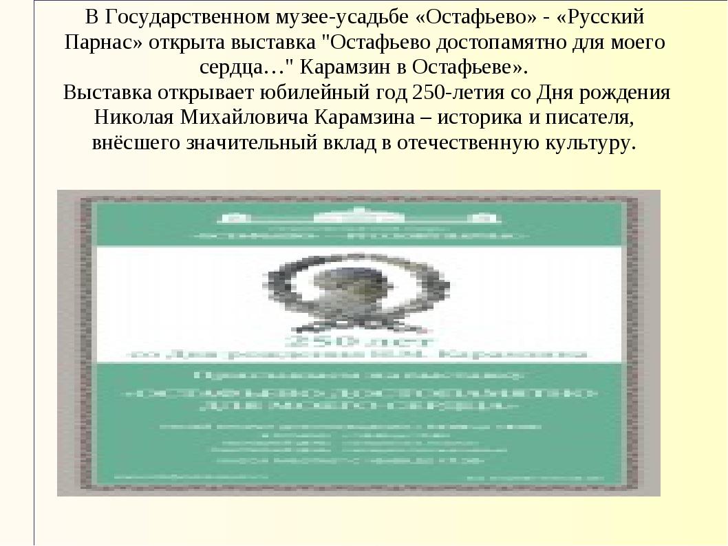 В Государственном музее-усадьбе «Остафьево» - «Русский Парнас» открыта выстав...