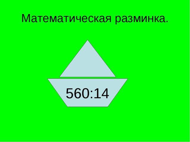 Математическая разминка. 560:14