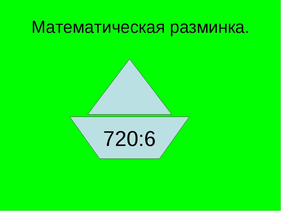 Математическая разминка. 720:6