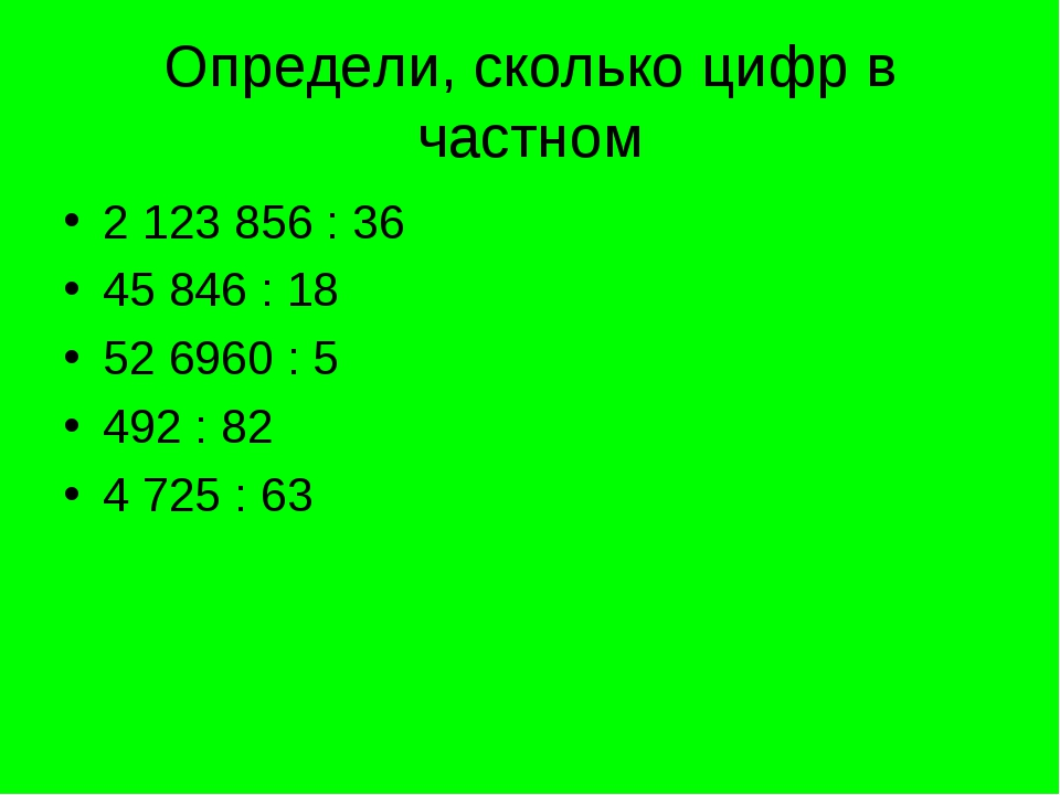 Определи, сколько цифр в частном 2 123 856 : 36 45 846 : 18 52 6960 : 5 492 :...