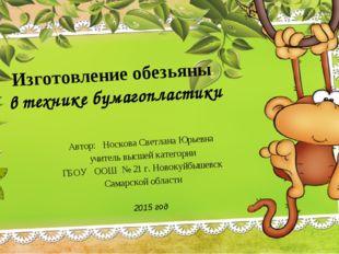 Изготовление обезьяны в технике бумагопластики Автор: Носкова Светлана Юрьевн