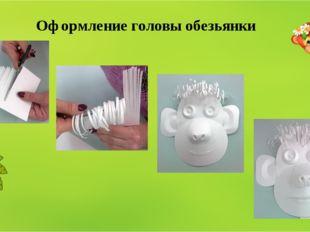 Оформление головы обезьянки