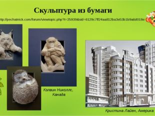 Скульптура из бумаги http://pechatnick.com/forum/viewtopic.php?t=25939&sid=61