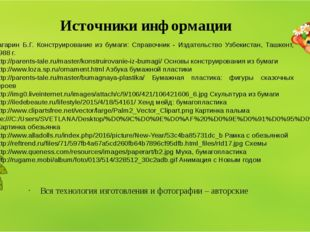 Источники информации Гагарин Б.Г. Конструирование из бумаги: Справочник - Изд