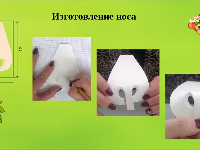 Изготовление носа 8 12