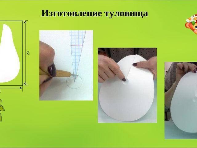 Изготовление туловища 21 29