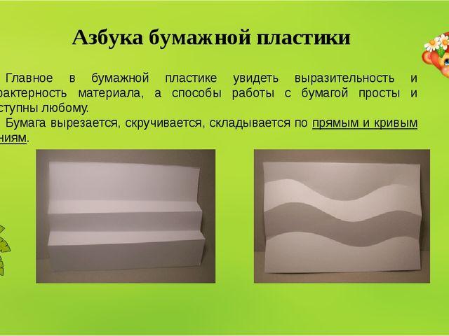 Азбука бумажной пластики Главное в бумажной пластике увидеть выразительность...