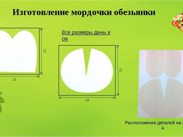 Изготовление мордочки обезьянки Расположение деталей на листе А-4 Все размеры...