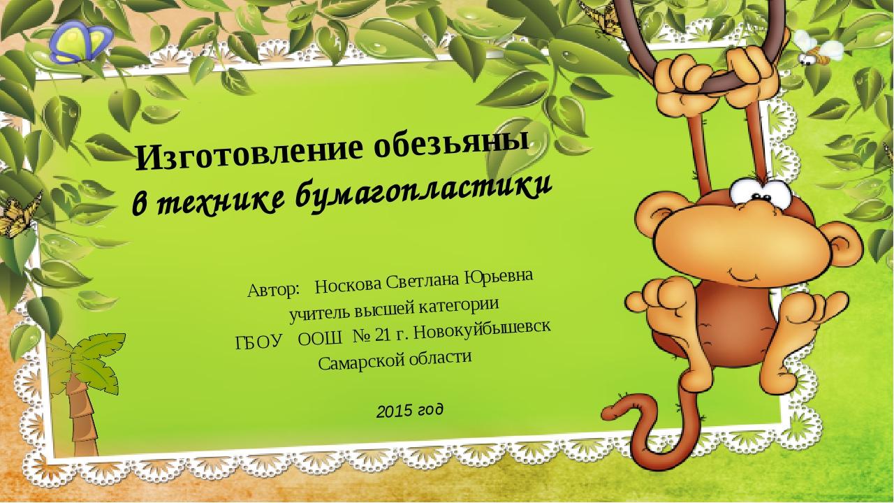 Изготовление обезьяны в технике бумагопластики Автор: Носкова Светлана Юрьевн...