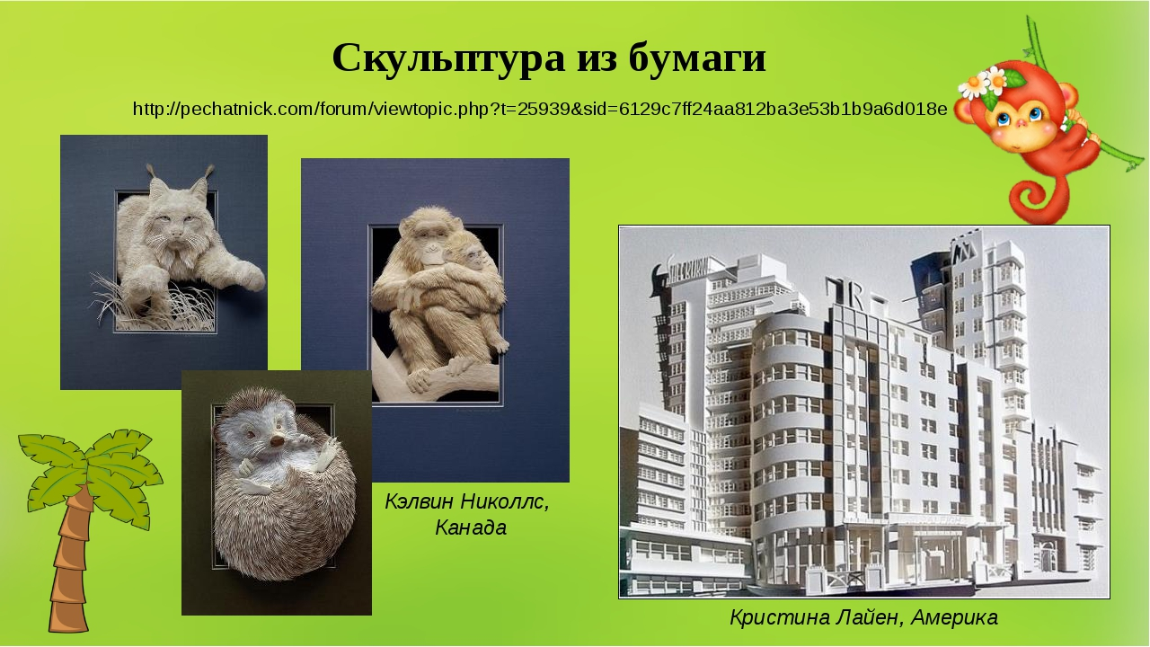 Скульптура из бумаги http://pechatnick.com/forum/viewtopic.php?t=25939&sid=61...