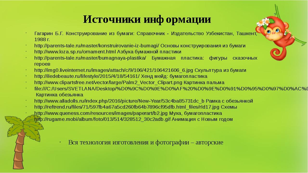 Источники информации Гагарин Б.Г. Конструирование из бумаги: Справочник - Изд...